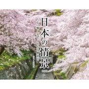 日本の情景 心に響く美しく壮大な風景カレンダー 2022 [単行本]