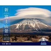 新・富士山景CALENDAR 2022 [単行本]