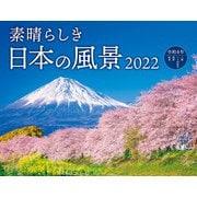 素晴らしき日本の風景カレンダー 2022 [単行本]