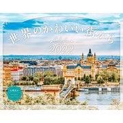 世界のかわいい街からカレンダー 2022 [単行本]