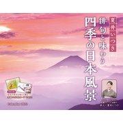夏井いつきの俳句と味わう四季の日本風景カレンダー 2022 [単行本]