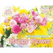 幸せを呼び込む Happy Flower Calendar 2022 [ムックその他]