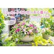 12ヶ月の小さな花のある暮らし Flowers&Plants [ムックその他]