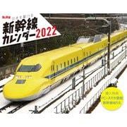 日本を駆ける新幹線カレンダー 2022 [単行本]