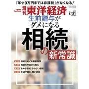 週刊 東洋経済 2021年 7/31号 [雑誌]