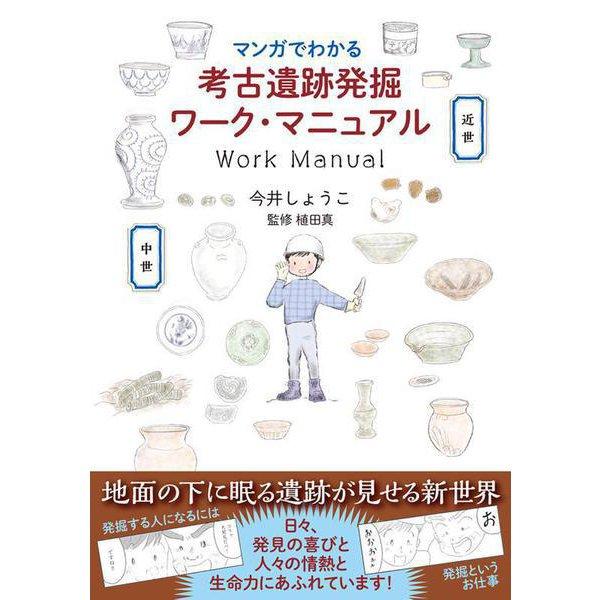 マンガでわかる考古遺跡発掘ワーク・マニュアル [単行本]