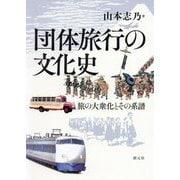 団体旅行の文化史―旅の大衆化とその系譜 [単行本]