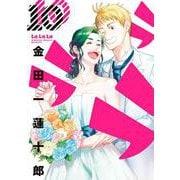 ラララ(10)(ヤングガンガンコミックス) [コミック]