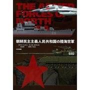 朝鮮民主主義人民共和国の陸海空軍 [単行本]