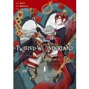 Disney Twisted-Wonderland The Comic Episode of Heartslabyul(1)(Gファンタジーコミックス) [コミック]