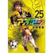 アオアシ<25>(ビッグ コミックス) [コミック]