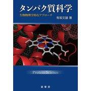 タンパク質科学―生物物理学的なアプローチ [単行本]