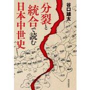 分裂と統合で読む日本中世史 [単行本]