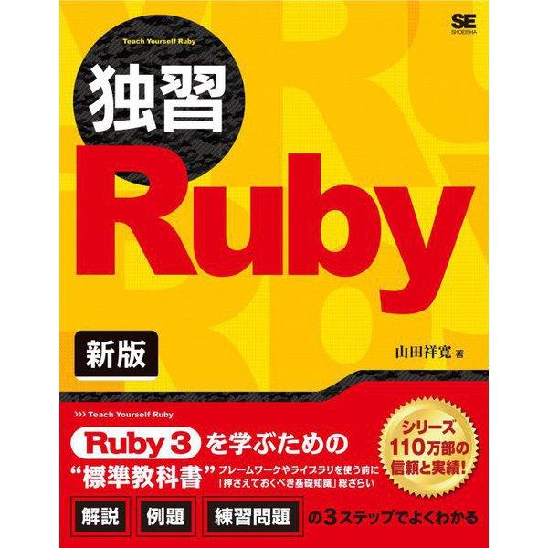 独習Ruby 新版 [単行本]