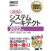 システムアーキテクト〈2022年版〉(情報処理教科書) [単行本]
