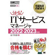 ITサービスマネージャ〈2022~2023年版〉(情報処理教科書) [単行本]