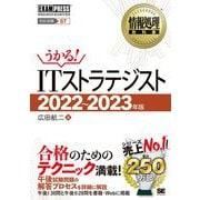 ITストラテジスト〈2022~2023年版〉(情報処理教科書) [単行本]