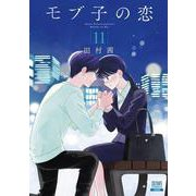モブ子の恋<11>(ゼノンコミックス) [コミック]