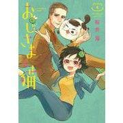 おじさまと猫(8)(ガンガンコミックスpixiv) [コミック]