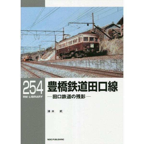 豊橋鉄道田口線―田口鉄道の残影(RM LIBRARY〈254〉) [単行本]