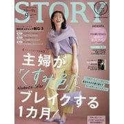 STORY (ストーリー) 2021年 09月号 [雑誌]