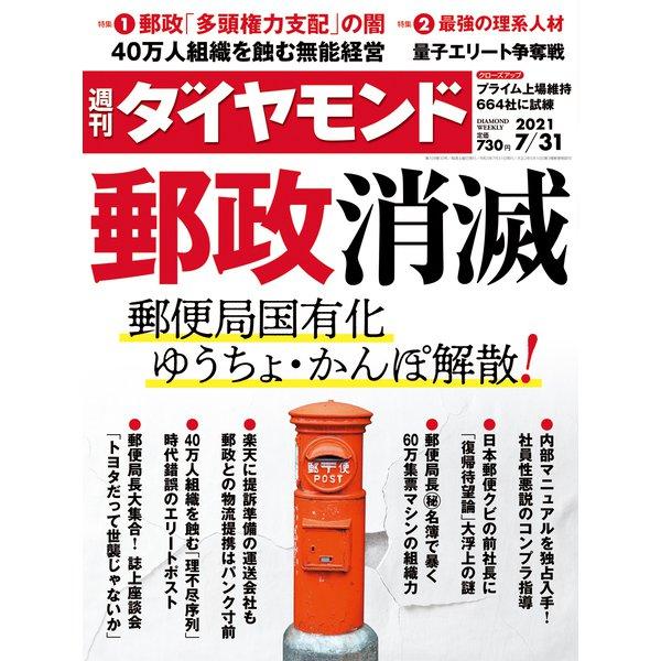 週刊 ダイヤモンド 2021年 7/31号 [雑誌]