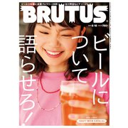 BRUTUS (ブルータス) 2021年 8/15号 [雑誌]