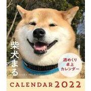 2022年 柴犬まる週めくり卓上カレンダー [ムックその他]
