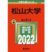 松山大学(2022年版大学入試シリーズ) [全集叢書]