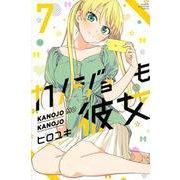 カノジョも彼女(7)(講談社コミックス) [コミック]
