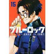 ブルーロック(15)(講談社コミックス) [コミック]