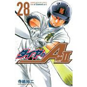 ダイヤのA act2(28)(講談社コミックス) [コミック]
