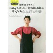 型紙なしで作れるBaby & Kids Handmadeの手づくり大人服&小物 [単行本]