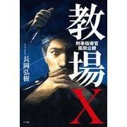 教場X―刑事指導官・風間公親 [単行本]