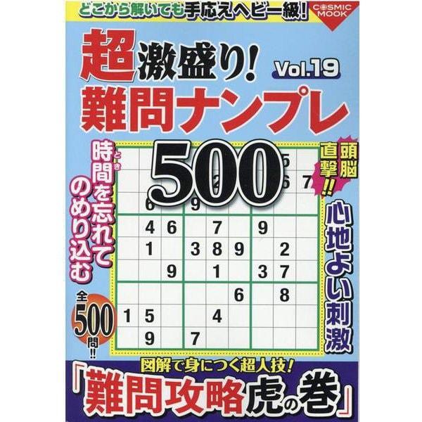 超激盛り!難問ナンプレ500 Vol.19(コスミックムック) [ムックその他]