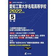 愛知工業大学名電高等学校 2022年度 [全集叢書]