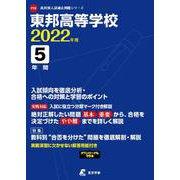 東邦高等学校 2022年度 [全集叢書]
