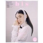 bis(ビス) 2021年 09月号 [雑誌]