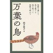 万葉の鳥―和歌を通して鳥を愛でる 鳥を知って和歌を味わう [単行本]