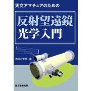 天文アマチュアのための反射望遠鏡光学入門 [単行本]