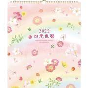 四季色暦壁かけカレンダー(押し花)(学研カレンダー2022) [ムックその他]