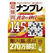 傑作 超難問ナンプレプレミアム145選 黄金の砂丘-理詰めで解ける!脳を鍛える! [文庫]