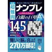 極選 超難問ナンプレプレミアム145選 白銀の巨壁-理詰めで解ける!脳を鍛える! [文庫]