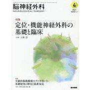 脳神経外科 Vol.49 No.4-定位・機能神経外科の基礎と臨床 [単行本]