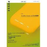 POSSE vol.48 [単行本]