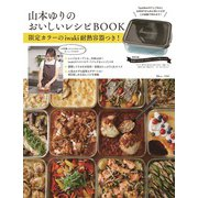 山本ゆりのおいしいレシピBOOK 限定カラーのiwaki耐熱容器つき!(TJMOOK) [ムックその他]
