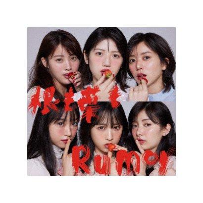 AKB48/根も葉もRumor