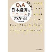 Q&A日本経済のニュースがわかる!〈2022年版〉 [単行本]