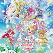 『映画トロピカル~ジュ!プリキュア 雪のプリンセスと奇跡の指輪!』主題歌シングル