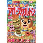 わくわく楽しいアロー&スケルトン Vol.9(SUN MAGAZINE MOOK アタマ、ストレッチしよう!パズルメ) [ムックその他]